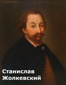кто командовал поляками и литовцами в россии в смутное время
