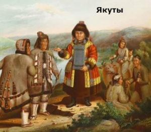 когда якутия стала частью россии вошла в состав россии