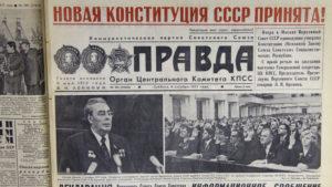 что предусматривала конституция 1977 года