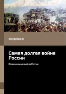 Читать про Кавказ