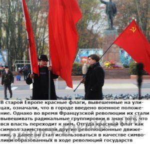 откуда красный флаг