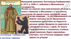 откуда медведи на улицах Московии