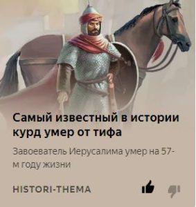 от чего умер Саладин
