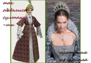 как одевались султанши