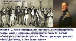 каким был Николай первый