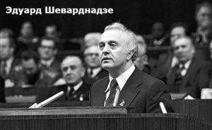 кто был министром иностранных дел ссср при горбачеве