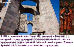 какая страна первой приняла Христианство