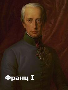 кто стал первым императором австрии