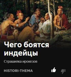 мифы ирокезов