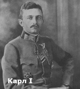 кто был последним императором австрии