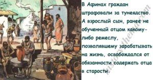 тунеядство в Древней греции