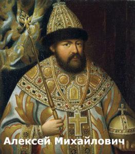 кто такой царь алексей михайлович