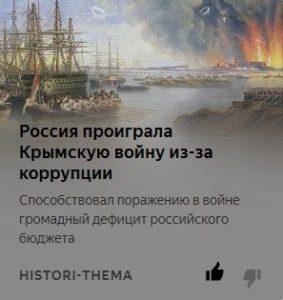 почему Россия проиграла в Крымской войне