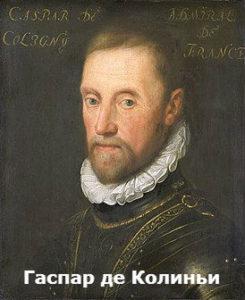 кто был лидером гугенотов во время религиозных войн во франции
