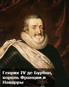 как выглядел генрих четвернтый король франции
