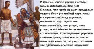 почему фараонов боялись