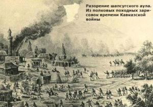 почему шапсуги воевали с русскими