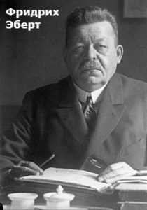 кто был президентом германии когда нацисты устроили пивной путч