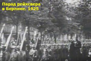 как называлась немецкая армия после первой мировой войны