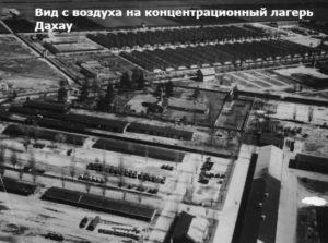 как выглядели нацистские концлагеря