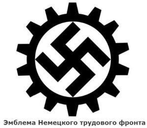 какая была экономика в нацистской германии