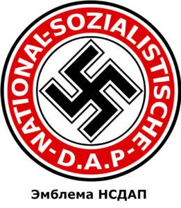 откуда фашисты взяли свастику