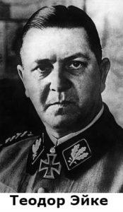 кто придумал фашистские немецкие концлагеря