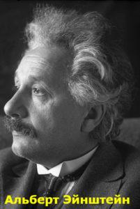 почему эйнштейн уехал в америку