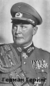 кто был вторым человеком после гитлера в фашистской германии