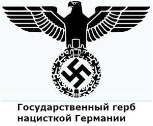 какой был у гитлеровской германии государственный герб