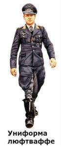 какая была форма у немецких летчиков во время фашизма