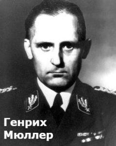 кто был главой гестапо