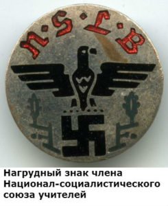 что интересного было в истории гитлеровской германии