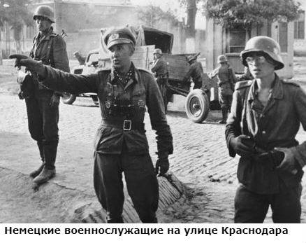 что было под оккупацией немцами