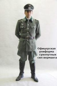 как выглядела форма у военных немцев