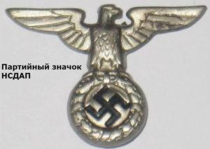 почему у фашистов везде изображен орел