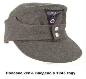 как выглядели немецкие военные кепки во вторую мировую войну