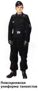 кто носил в гитлеровской армии черную форму