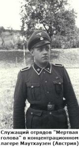 кто охранял концентрационные лагеря гитлеровской германии
