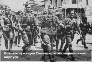 что было в словакии во время второй мировой войны