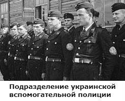 какая была фашистская полиция на оккупированных территориях