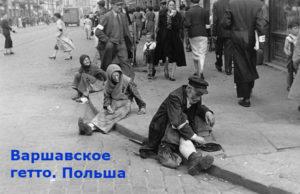 что такое еврейское гетто в третьем рейхе