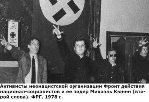 есть ли сейчас нацисты