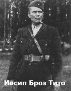 кто руководил югославскими партизанами