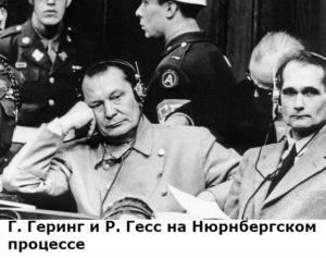 как вели себя нацистские лидеры после ареста