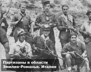 с кем воевали итальянские партизаны