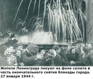 когда окончательно была снята блокада ленинграда