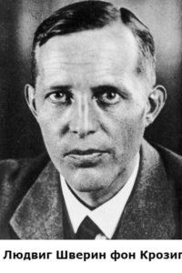 кто последним возглавлял фашистскую германию