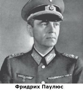 кто командовал окруженными немцами в сталинграде