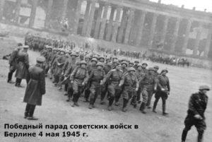 как закончило свое существование нацистское государство